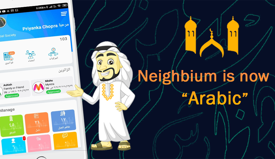 Neighbium-app-in-Arabic-Language